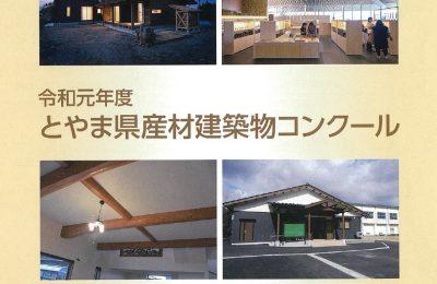 令和元年度とやま県産材建築物コンクール優秀賞受賞