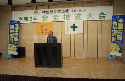 令和2年度 安全推進大会を開催しました。