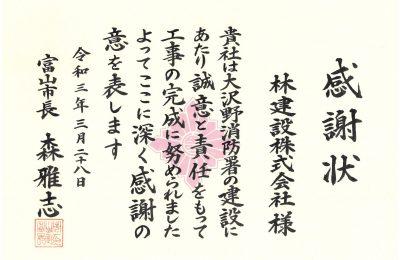 富山市長 森 雅志様より感謝状を授受いたしました。